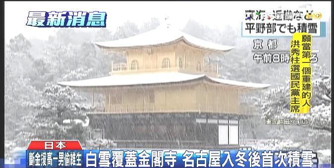金閣寺化雪妝 日天寒地凍圍爐吃鍋正夯