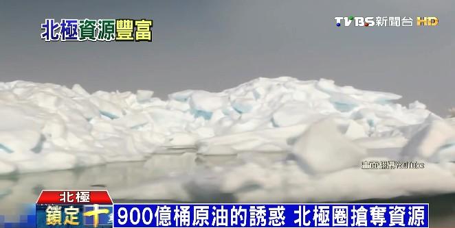 北極資源爭奪戰開打 美俄對峙「冰戰」