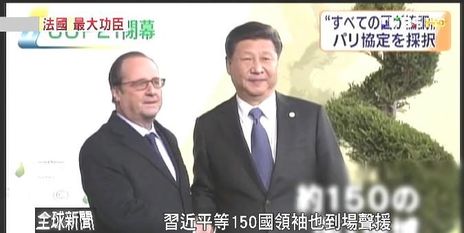 FOCUS/氣候峰會贏到尊重 法國不只浪漫而已