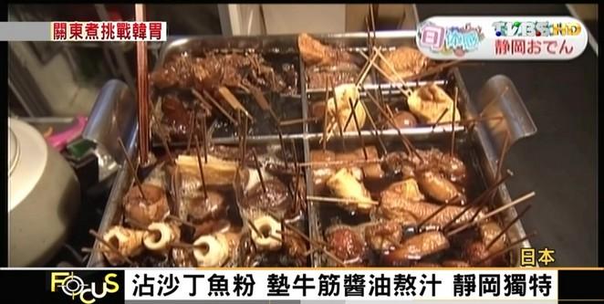 FOCUS/日本哪裡大啖關東煮? 靜岡專門一條街