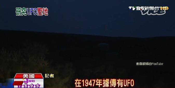傳聞幽浮在這裡墜毀! 沙漠小鎮發UFO財