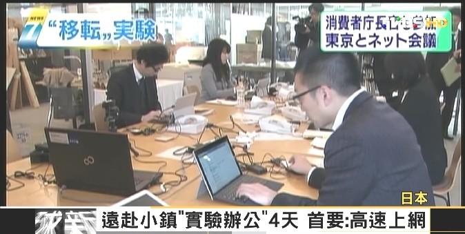 FOCUS/拒絕墨守成規! 日本中央政府移鄉辦公