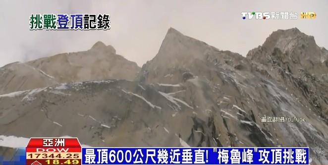 最頂600公尺幾近垂直! 「梅魯峰」攻頂挑戰