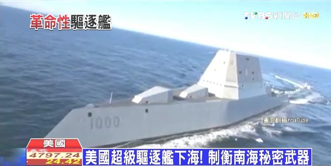 美國超級驅逐艦下海! 制衡南海秘密武器