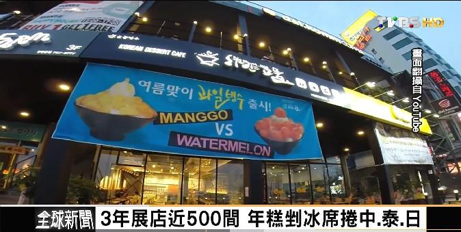 FOCUS/韓甜食市場激增5倍 鍋巴剉冰夯
