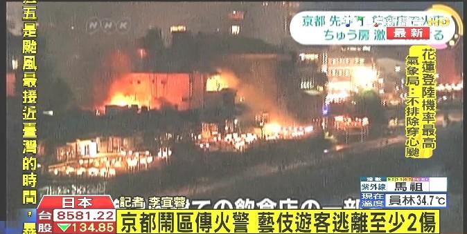 京都祇園附近餐廳大火 旅客藝伎驚慌逃